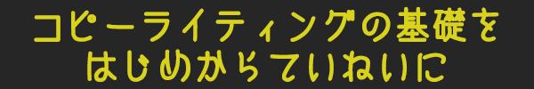丸田流!コピーライティング基礎講座